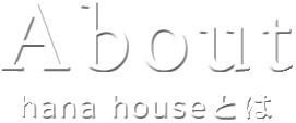hanahouse 春日部 ハナハウス リフォーム hana house