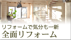ハナハウスhanahouse hana house は春日部のリフォーム会社です
