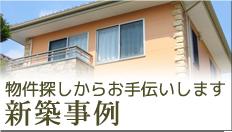 春日部でリフォームならハナハウスhanahouse hana house
